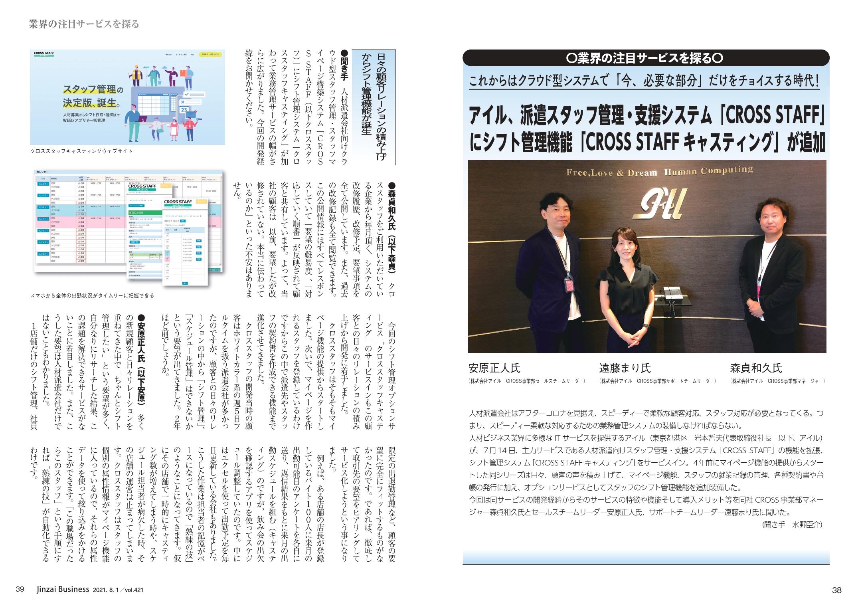 月間人材ビジネス2021年8月号 vol.421