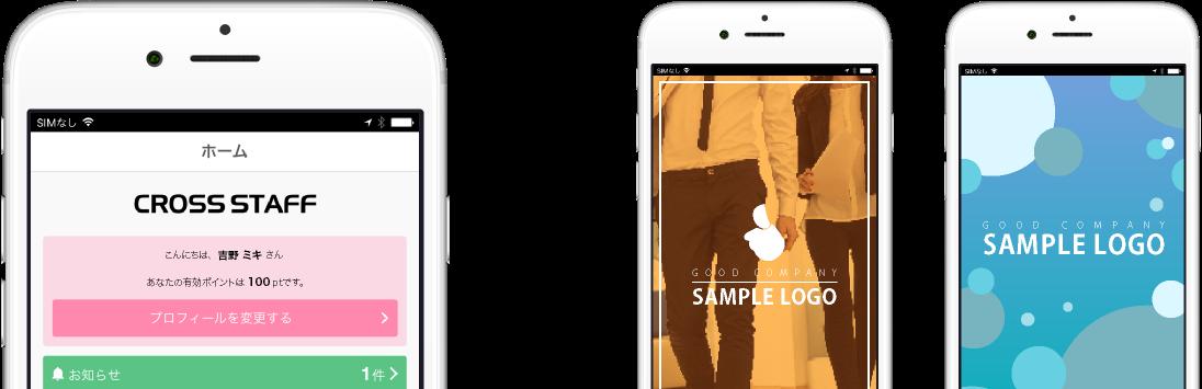 ポイント付与、貴社専用の独自アプリ画面