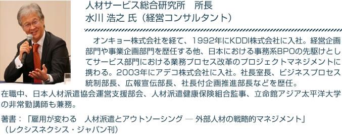 人材サービス総合研究所 所長 水川 浩之氏 プロフィール