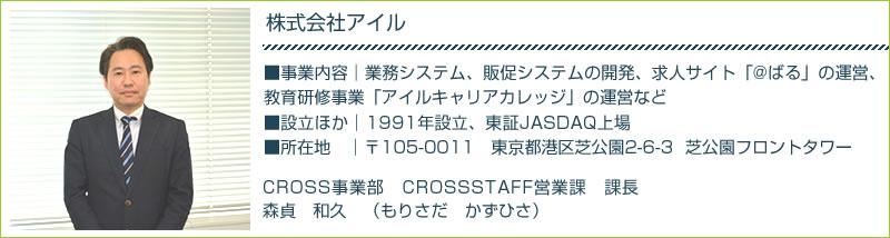 株式会社アイル CROSS事業部 CROSSSTAFF営業課