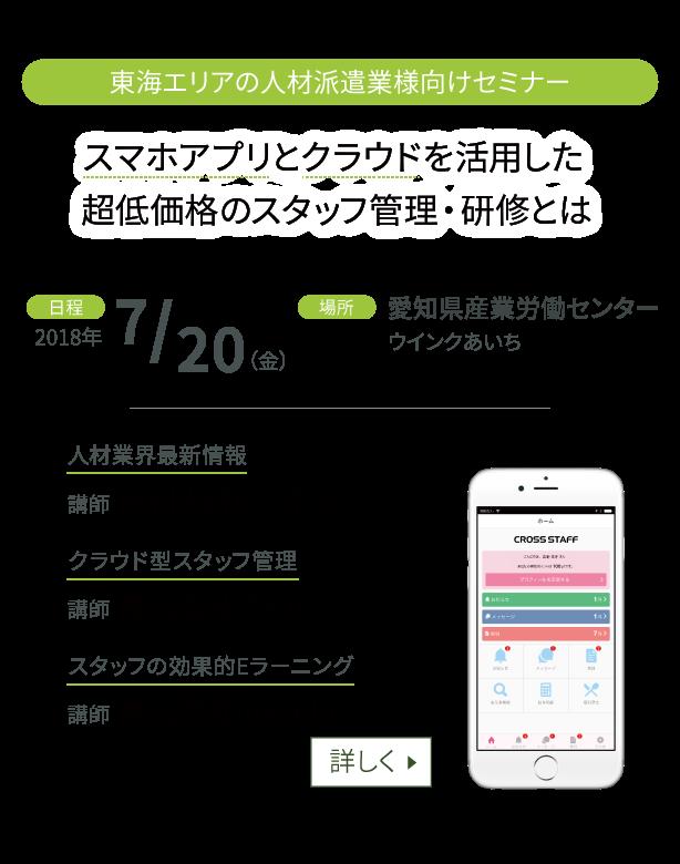 2018年7月20日 愛知開催 東海エリア人材派遣業様向け「スマホアプリとクラウドを活用した超低価格のスタッフ管理・研修とは」セミナー