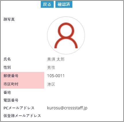 網掛け項目が変更可能「確認済」クリックで次回非表示