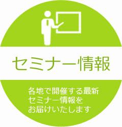 セミナー情報