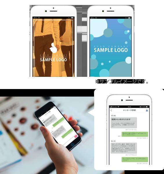独自のスマホアプリのサンプルイメージ、スタッフとのアプリを使ったコミュニケーションが、派遣会社とスタッフの関係性を強くする